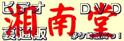 ビデオ DVD 湘南堂